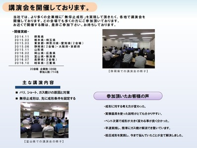 "Plamoul-Seiko Co., Ltd. is holding a lecture. ""Theme: Non-stop molding"""