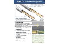 Electroforming Barrels for Spring Contact Probes