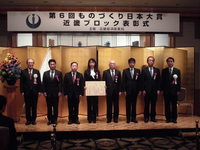 Monodzukuri Japan Prize of Excellence